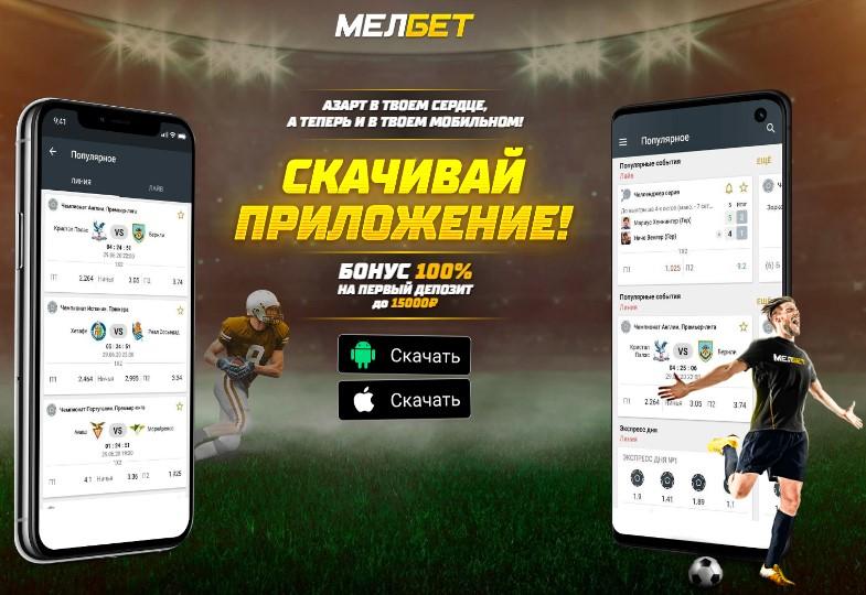 мобильное приложение мелбет на айфон